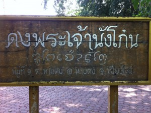 Sign in front of the Phra Jao Nang Gone – Hang Dong (the Beehive Buddha)